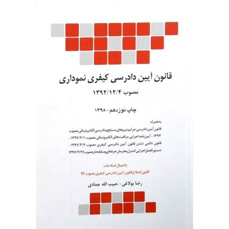 قانون آیین دادرسی کیفری نموداری مصوب1392/12/4 تألیف رضا بولاغی-حبیب الله جمادی نشر چتر دانش