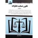 قانون حمایت خانواده تألیف سیدرضا موسوی نشر هزار رنگ