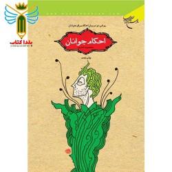 احكام جوانان مولف محمود اكبری نشر بوستان کتاب