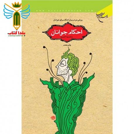 احكام جوانان تالیف محمود اكبری نشر بوستان کتاب