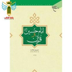 امام حسین (ع) و قرآن نشر بوستان کتاب