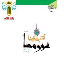 آشنایی با سوره ها مولف جواد محدثی نشر بوستان کتاب