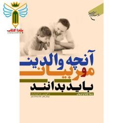 آنچه والدين و مربيان بايد بدانند مولف رضا فرهادیان نشر بوستان کتاب