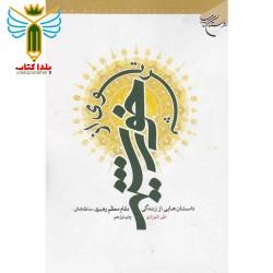 پرتویی از خورشيد مولف علی شیرازی نشر بوستان کتاب