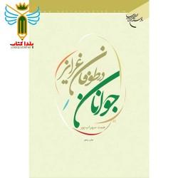 جوانان در طوفان غرایز مولف همت سهراب پور نشر بوستان کتاب