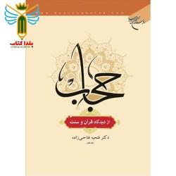 حجاب از دیدگاه قرآن و سنت مولف دكتر فتحیه فتاحی زاده نشر بوستان کتاب