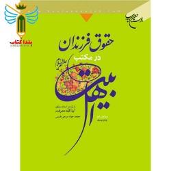 حقوق فرزندان در مکتب اهل بیت مولف محمد جواد مروجی طبسی نشر بوستان کتاب