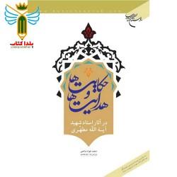 حکایتها و هدایتها در آثار استاد شهید مطهری مولف محمدجواد صاحبی نشر بوستان کتاب