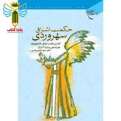 حكمت اشراق سهروردی مولف شهاب الدین سهروردی - دكتر سید یحیی یثربی نشر بوستان کتاب