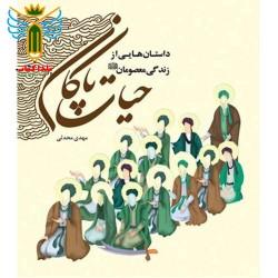 حيات پاكان مولف مهدی محدثی نشر بوستان کتاب