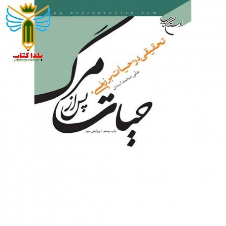 حيات پس از مرگ تحقيقي در حيات برزخي مولف علی محمد اسدی نشر بوستان کتاب