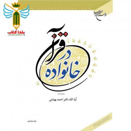 خانواده در قرآن مولف آیت الله دكتر احمد بهشتى نشر بوستان کتاب