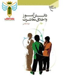 دانش آموز و اخلاق معاشرت مولف جواد محدثی نشر بوستان کتاب
