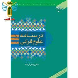 درسنامه علوم قرآنی / سطح 1 مولف حسین جوان آراسته نشر بوستان کتاب