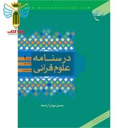 درسنامه علوم قرآنی / سطح 2 مولف حسین جوان آراسته نشر بوستان کتاب