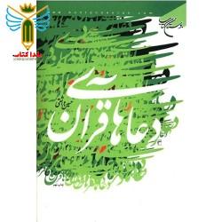 دعاهای قرآن مولف حسین واثقی نشر بوستان کتاب
