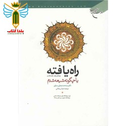 راه يافته يا چگونه شيعه شدم مولف دكتر سيد محمد تيجانی سماوی - عباس جلالی نشر بوستان کتاب