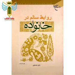 روابط سالم در خانواده مولف داود حسینی نشر بوستان کتاب