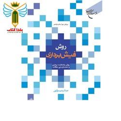 روش فیش برداری مولف عبدالرحیم موگهی نشر بوستان کتاب