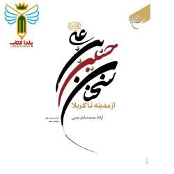 سخنان حسين بن علی (ع) از مدينه تا كربلا مولف آیت الله محمدصادق نجمی نشر بوستان کتاب
