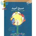 صبح امید مولف جواد محدثی نشر بوستان کتاب