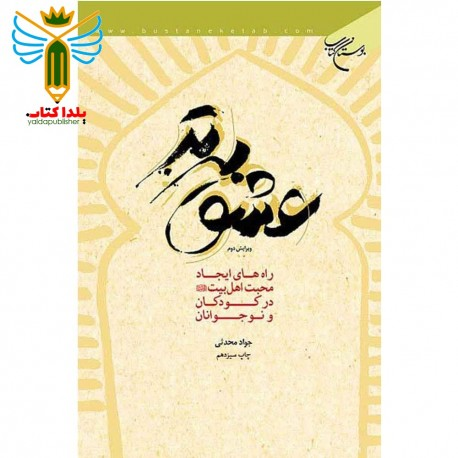 عشق برتر مولف جواد محدثی نشر بوستان کتاب
