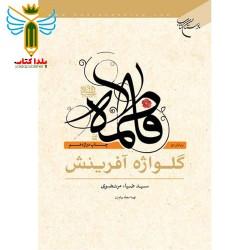 فاطمه گلواژه آفرينش مولف سید ضیاء مرتضوی نشر بوستان کتاب