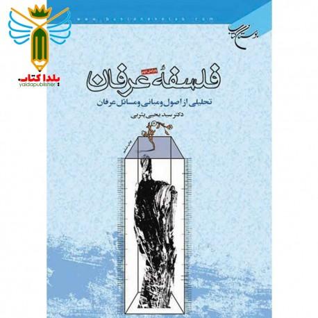 فلسفه عرفان مولف دكتر سید یحیى یثربى نشر بوستان کتاب