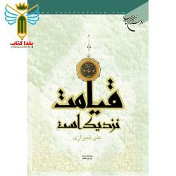 قیامت نزدیک است مولف علی شیرازی نشر بوستان کتاب