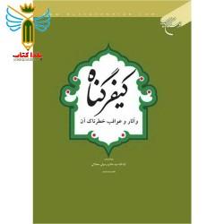 کیفر گناه و آثار و عواقب خطرناک آن مولف آیت الله سید هاشم رسولى محلاتى نشر بوستان کتاب