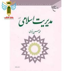 مدیریت اسلامی مولف محمد حسن نبوی نشر بوستان کتاب