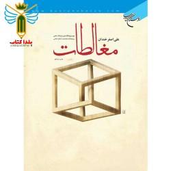 مغالطات مولف على اصغر خندان نشر بوستان کتاب