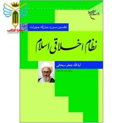 نظام اخلاقی اسلام مولف آیت الله جعفر سبحانی نشر بوستان کتاب