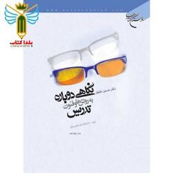 نگاهی دوباره به روشها و فنون تدریس مولف دکتر حسین خنیفر نشر بوستان کتاب