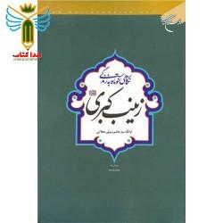 نگاهی كوتاه به زندگی حضرت زينب كبری مولف آیت الله سید هاشم رسولى محلاتى نشر بوستان کتاب