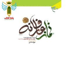 نماز عارفانه خلاصه اسرار الصلاه مولف جواد محدثی نشر بوستان کتاب