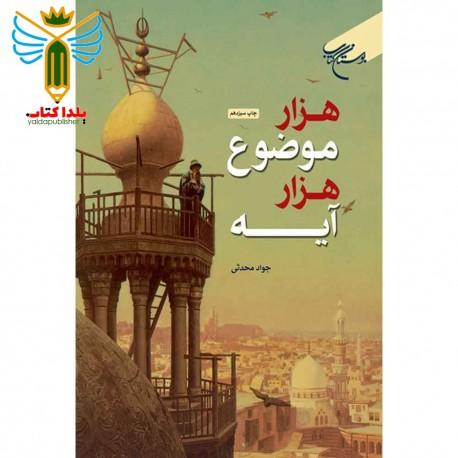هزار موضوع هزار آیه مولف جواد محدثی نشر بوستان کتاب
