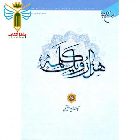 هزار و یک کلمه/7 جلدی مولف آیت الله حسن حسن زاده آملی نشر بوستان کتاب