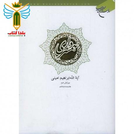 همسرداری مولف آیت الله ابراهیم امینی نشر بوستان کتاب