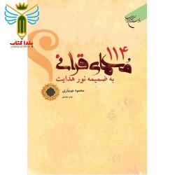 114معمای قرآنی مولف محمود مدانلو جویباری نشر بوستان کتاب