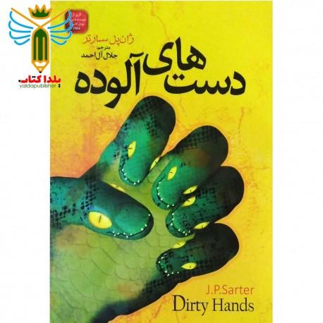 دست های آلوده اثر ژان پل سارتر ترجمه جلال آل احمد نشر الینا
