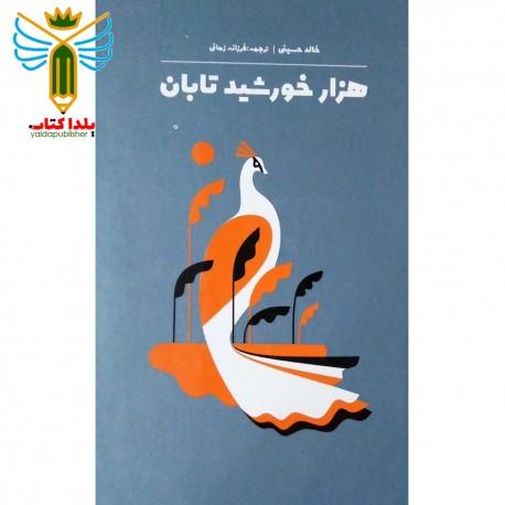 هزار خورشید تابان اثر خالد حسینی نشر آثار نور