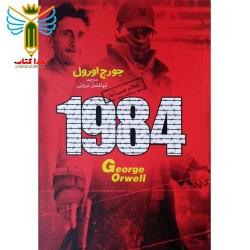 1984 اثر جورج اورول ترجمه ابولفضل مروتی نشر جوانان موفق