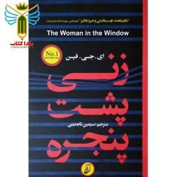 زنی پشت پنجره اثر ای.جین.فین ترجمه علیرضا فرهمند نشر آتیسا
