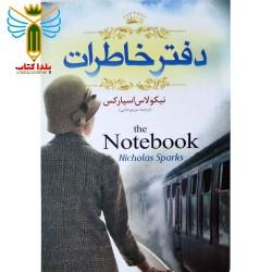 دفتر خاطرات اثر نیکلاس اسپارکس ترجمه مریم رضایی نشر ندای الهی