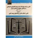 قانون برنامه پنج ساله ششم توسعه اقتصادی اجتماعی و فرهنگی ایران مولف رضا موسوی نشر هزار رنگ