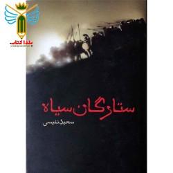 ستارگان سیاه اثر سعید نفیسی نشر ساحل گیسوم