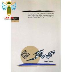 کیمیاگر اثر پائولو کوئیلو ترجمه آرش حجازی نشر کاروان