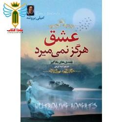 عشق هرگز نمی میرد اثر آمیلی برونته ترجمه مینا کریمی نشر ندای الهی