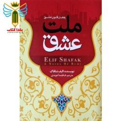 ملت عشق اثر الیف شافاک ترجمه فاطمه آخوندی نشر بو کتاب